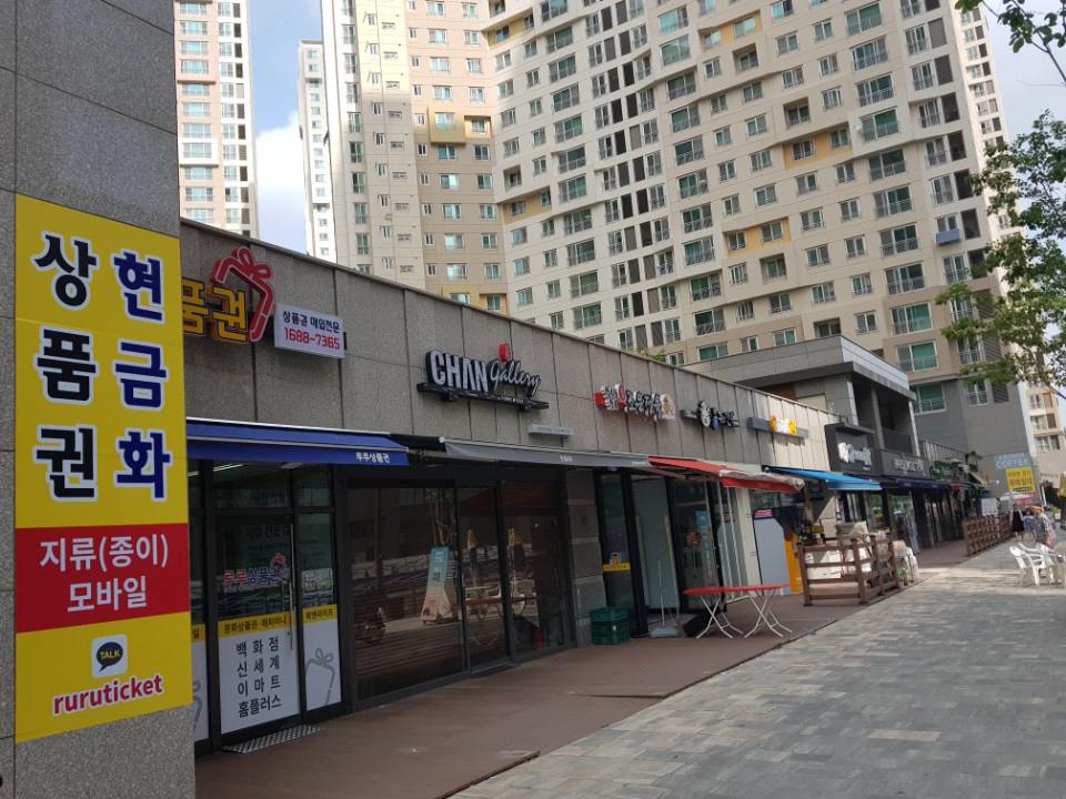 루루상품권 매장 골목 사진