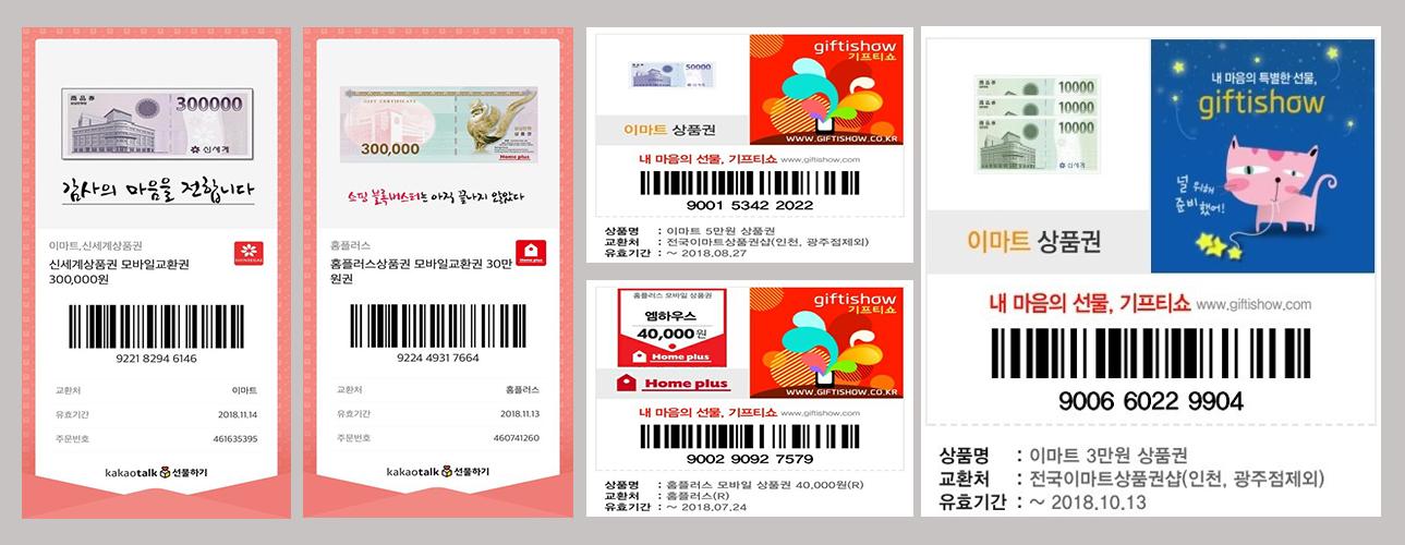 상품권별 핀번호 확인 샘플 이미지